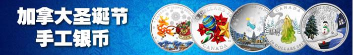 加拿大圣诞节手工银币