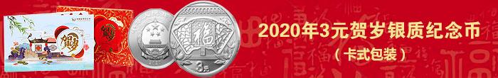 2020年3元贺岁银质快播电影网币(卡式包装)