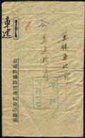 """F5121 京沪区铁路管理局寄无锡车站的""""车递""""封一件(有""""车递""""字样并加盖""""付讫PAID""""字样)"""
