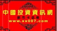 中国投资资讯网(一尘)