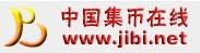 中国集币在线