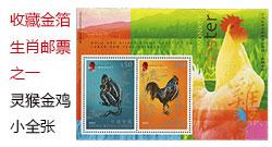 HK0256 JS6 十二生肖金银邮票小型张--灵猴金鸡(小型张)(2005年)