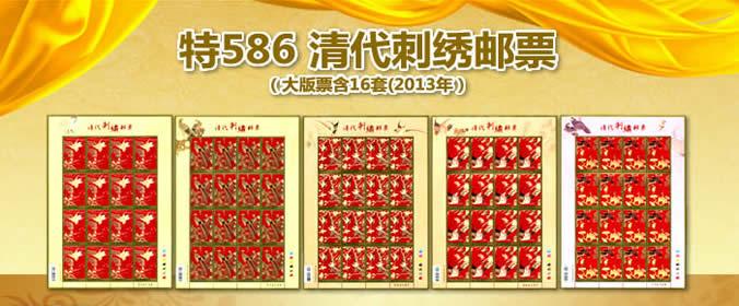 特586 清代刺绣激情图片