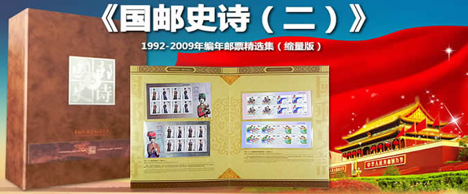 《国邮史诗(二)》1992-2009年编年邮票精选集