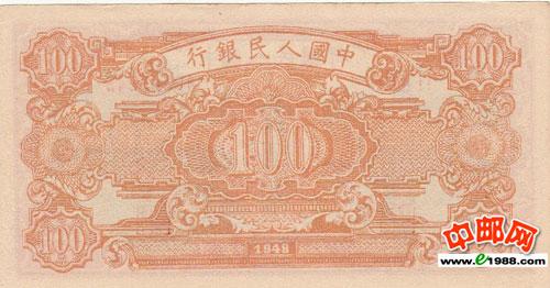 第一版人民币耕地工厂 面额100元
