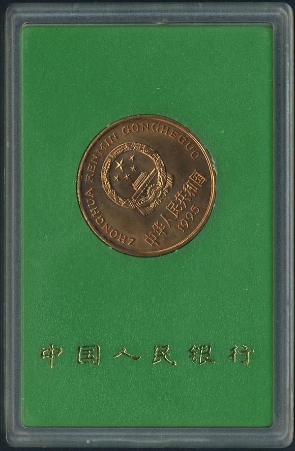 中国珍稀野生动物金丝猴纪念币