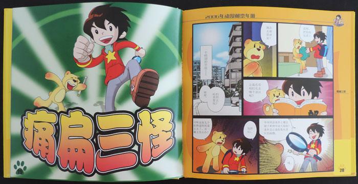 《奇邮记》2006年动漫邮票年册