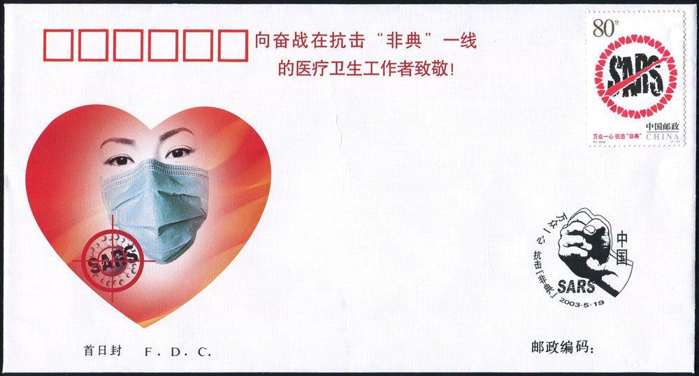 """特4-2003《万众一心 抗击""""非典""""》邮票总公司首日封(红非典封)(大图图片"""
