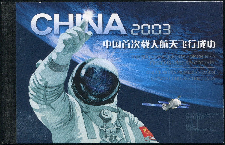 中国首次载人航天飞行成功(小本票)