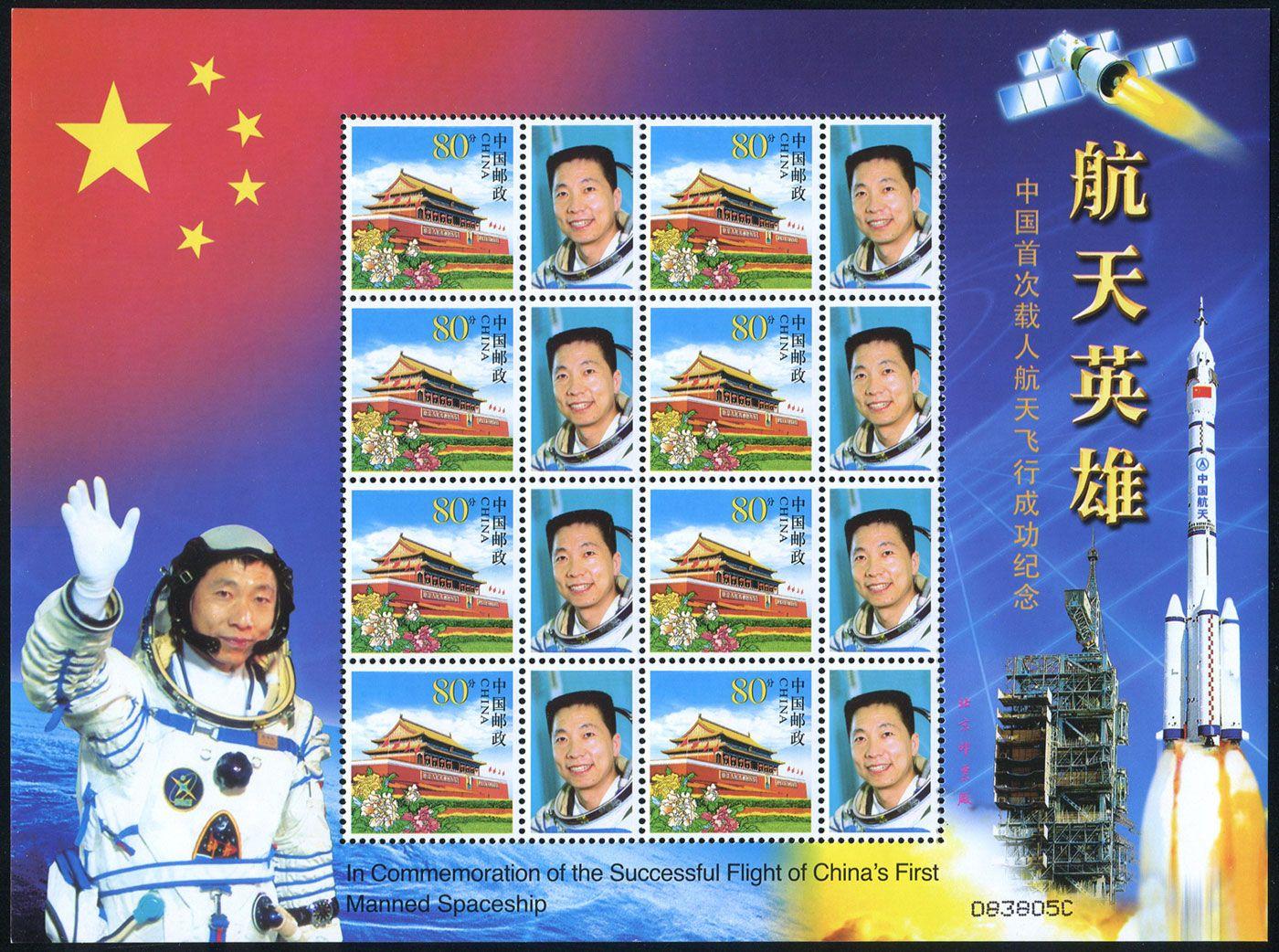 神舟五号首次载人航天飞行成功个性化小版 LFY