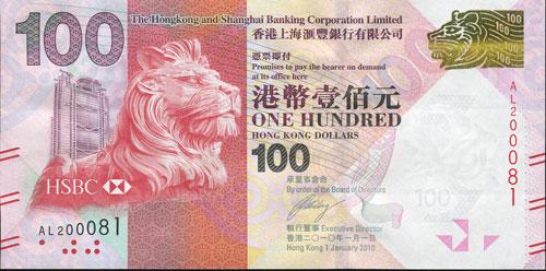 HK QB069 香港 2010年汇丰银行 100元 阅兵钞