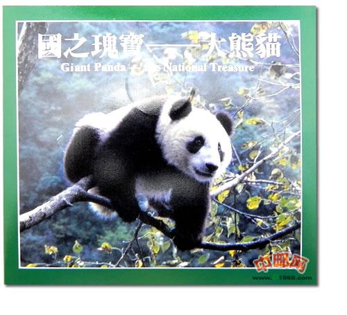 """""""zzb-13 中国珍稀野生动物-大熊猫"""",金币总公司装帧,包装全新,保真"""