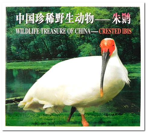 【藏品名称】中国珍稀野生动物--丹顶鹤