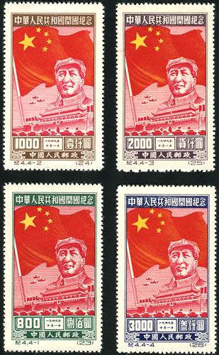全套4枚邮票,图案相同.庄严的五星红旗第一次在中国邮票上出现.