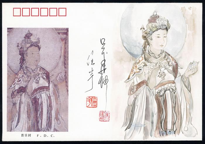 """敦煌壁画""""邮票设计者——吴建坤亲笔手绘封,封上有两位设计者——任宇"""