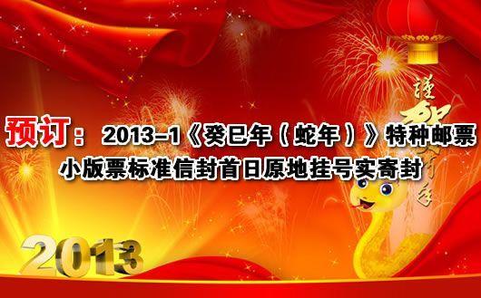 邮票小版票标准信封首日原地挂号实寄封 中国邮政定于2013年1月5