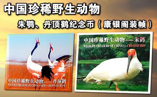 """zzb-32 中国珍稀野生动物——朱鹗,丹顶鹤纪念币(康银阁装帧)""."