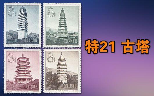 """""""特21 中国古塔建筑艺术"""""""