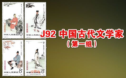 """J92 中国古代文学家(第一组)""。一套共4枚,原胶全品,欢迎购买!"