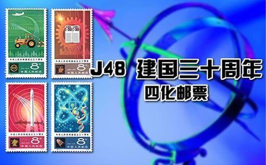 """""""J48 中华人民共和国成立三十周年(五):四化""""。一套共4枚,原胶全品,欢迎购买!"""