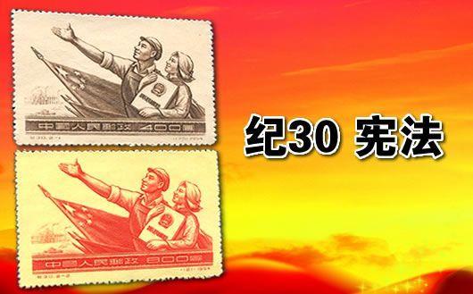 """""""纪30 中华人民共和国宪法""""。一套共2枚,全新品相(本身没有背胶),欢迎购买!"""