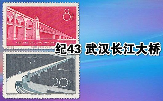 """""""纪43 武汉长江大桥""""。一套共2枚,全品,欢迎购买!"""