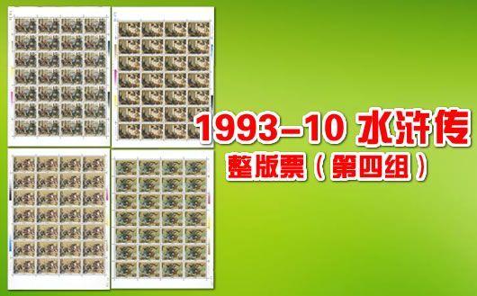 """""""1993-10 中国古典文学名著――《水浒传》(第四组)(整版票)""""。四张一版,一版28套票。原胶全品,欢迎购买!"""