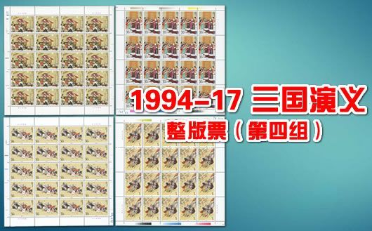 """""""1994-17 中国古典文学名著――《三国演义》(第四组)(整版票)""""。四张一版,一版20套票。原胶全品,欢迎购买!"""