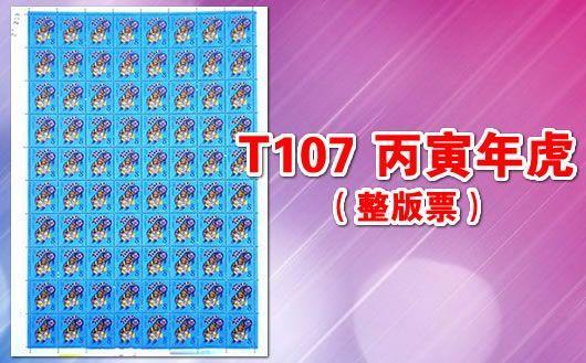 """""""T107 丙寅年虎(整版票)""""。一张一版,一版80枚票,原胶全品,挺版。限量10套,售完为止!"""