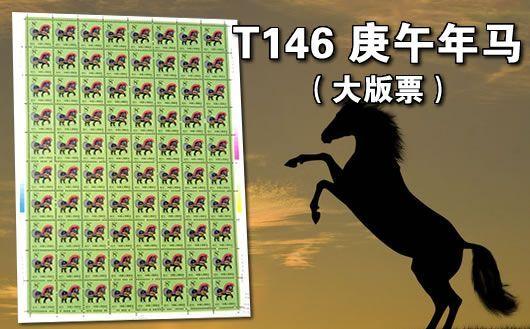 """""""T146 庚午年马(整版票)""""。一张一版,一版80枚,原胶全品,挺版。欢迎购买!"""