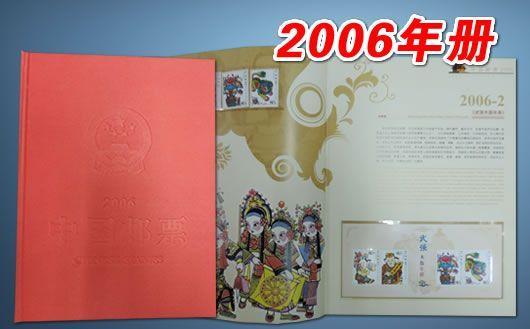 """""""2006年邮票年册""""。本册中包含2006年发行的所有邮品,不含""""最佳邮票评选纪念""""。欢迎购买!"""
