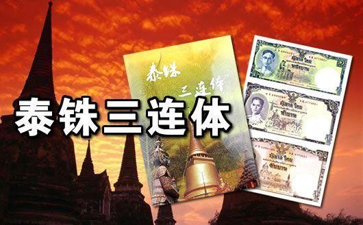 """""""泰铢三连体""""。本套《泰铢三连体》是目前世界上第一套也是唯一的一套由三个不同面值组成的连体钞,分别为1泰铢、5泰铢和10泰铢。欢迎购买!"""