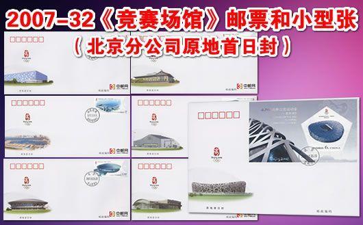 """""""2007-32 《第29届奥林匹克运动会――竞赛场馆》邮票和小型张(北京分公司原地首日封)(一套7枚)""""。含邮票和小型张原地首日封共7枚,销2007.12.20原地首日戳。欢迎购买!"""