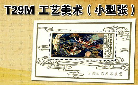 """""""T29M 工艺美术(小型张)""""。原胶全品,限量10枚,售完为止!"""