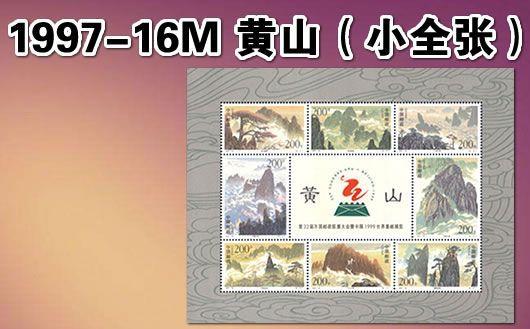 """1997-16M 黄山(小全张)""。小型张规格:190mm×150mm;小型张邮票规格:40mm×30mm。原胶全品,欢迎购买!"