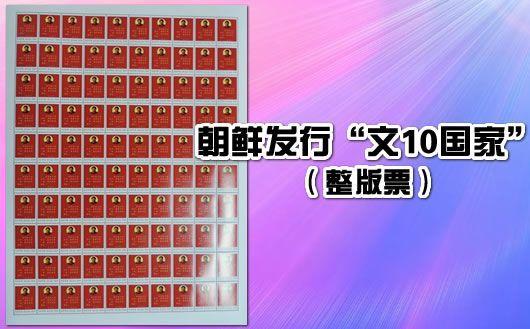 """""""朝鲜发行'文10国家'(整版票)""""。本套邮品为朝鲜邮政发行的中国""""文10(国家)""""整版票,一张一版,一版100枚。全品,欢迎购买!"""