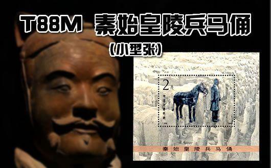 """T88M 秦始皇陵兵马俑(小型张)""。原胶全品,金粉亮,欢迎购买!"