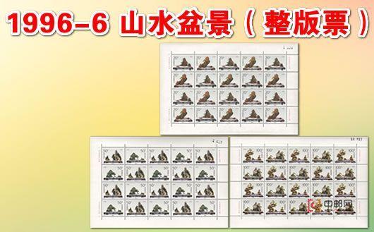 """""""ZBP-1996-6 山水盆景(整版票)""""。三张一版,一版10套票,全品。欢迎购买!"""