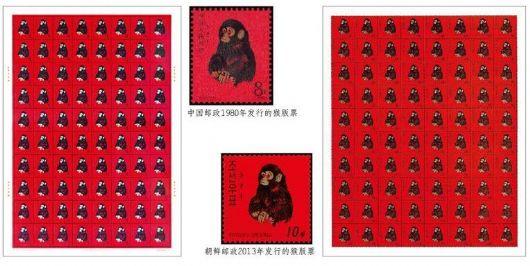 2013年朝鲜猴票大版票 整版80枚全新票 雕刻板猴票 【冰点价限时抢】