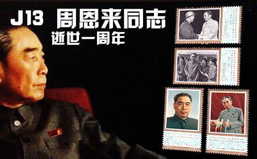 """""""J13 中国人民伟大的无产阶级革命家、杰出的共产主义战士周恩来同志逝世一周年""""。全套共4枚,德国回流,原胶全品。欢迎购买!"""