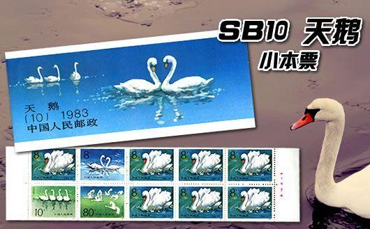 """""""SB10 天鹅(小本票)""""。小本票规格:145×60mm;邮票规格:40×30mm。全品,欢迎购买!"""