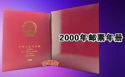 """NC021 2000年邮票年册""。包含2000年国家邮政局发行的全部邮票和小型张,不含双加字金箔张、2000年评选纪念张。欢迎购买!"