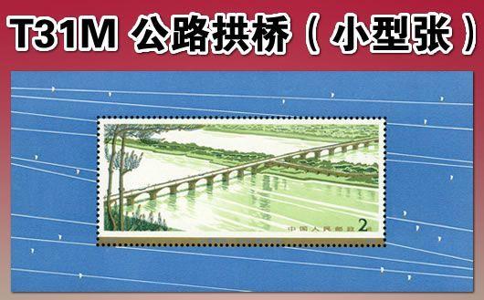 """""""T31M 公路拱桥(小型张)""""。原胶全品,欢迎购买!"""