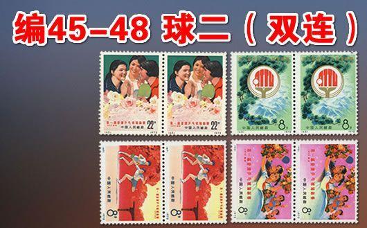 """""""编45-48 第一届亚洲乒乓球锦标赛(球二)(双连)""""。本套邮品为双连,其中一枚细小折印,余全品。仅此一套,售完为止!"""