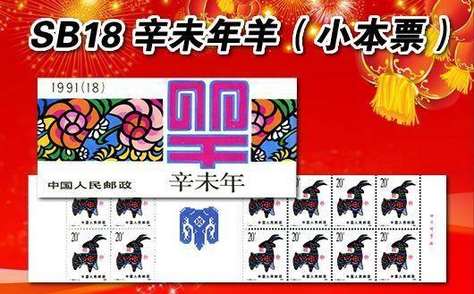 """SB18 辛未年(羊小本票)""。小本票规格:130×62mm;邮票规格:26×31mm。全品,欢迎购买!"