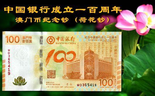 """""""中国银行成立一百周年澳门币纪念钞(荷花钞)""""。全新品相,限量2枚,售完为止!"""