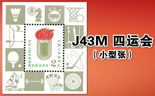 """J43M 中华人民共和国第四届运动会(小型张)""。邮票规格:57mm×62mm,原胶全品,欢迎购买!"