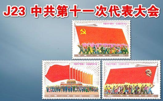 """""""J23 中国共产党第十一次代表大会""""。一套共3枚,原胶全品,欢迎购买!"""