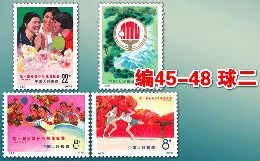 """""""编45-48 第一届亚洲乒乓球锦标赛(球二)""""。一套共4枚,原胶全品,仅此一套,售完为止!"""
