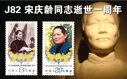 """""""J82 中华人民共和国名誉主席宋庆龄同志逝世一周年""""。一套共2枚,原胶全品,欢迎购买!"""